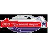 """ООО """"Грузовой порт"""""""